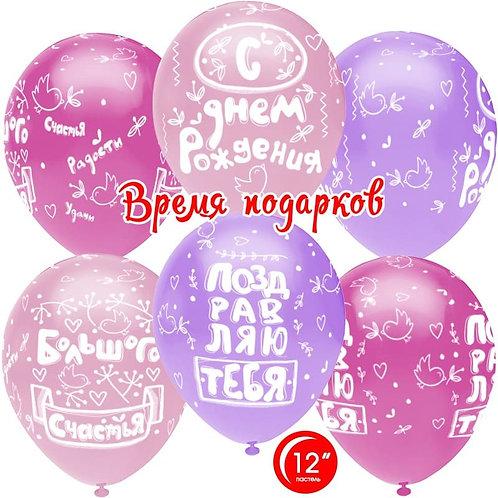 """Гелиевые шары """"С Днем Рождения! (сердца и птички), Ассорти для девочки """""""