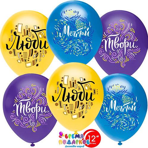 Воздушный шар (12''/30 см) Люби, Твори, Мечтай, Ассорти, пастель, 1 ст