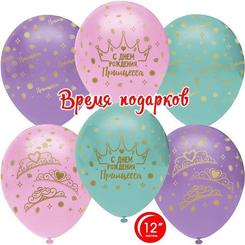 """Гелиевые шары """" С Днем Рождения, Принцесса! """""""