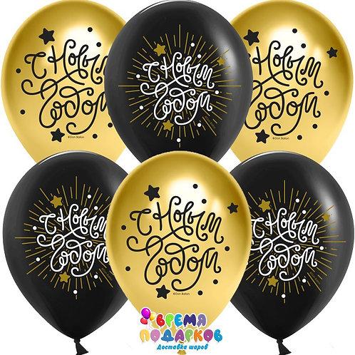 Воздушный шар (12''/30 см) С Новым Годом!, Черный/Золото, хром, 2 ст