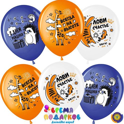 """Гелиевые шары """" С Днем Рождения, Лови Счастье!"""""""