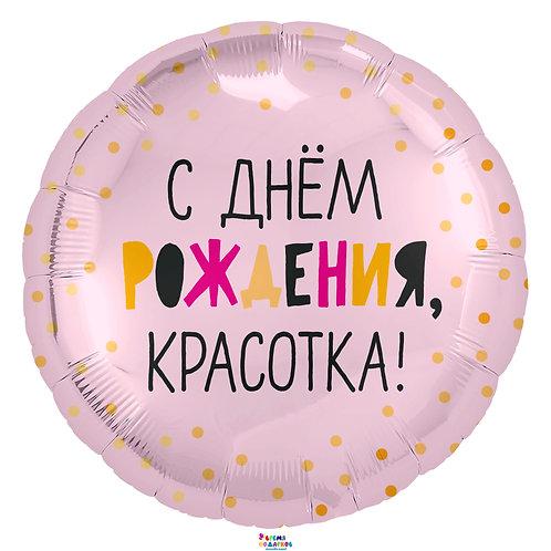 Шар (18''/46 см) Круг, С Днем Рождения, Красотка!, Светло-розовый, 1 шт.