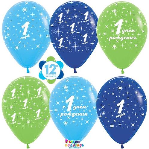 Детский воздушный шар (12''/30 см) Годик малышу, Ассорти , пастель,