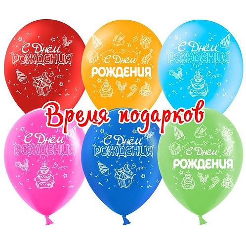 """Гелиевые шары С Днем Рождения! (хлопушки и подарки)!"""""""
