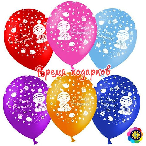 """Гелиевые шары """"С Днем Рождения! (малыши)"""""""