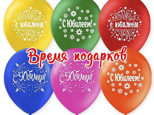 Гелиевые шары, надпись С Юбилеем