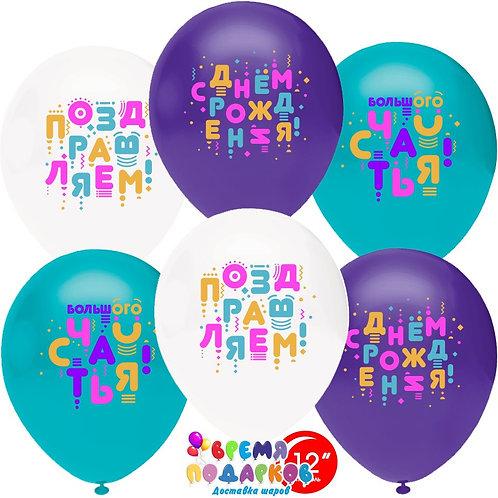 Воздушный Шар (12''/30 см) С Днем Рождения, Счастья! (яркие буквы), Ассорти, пас