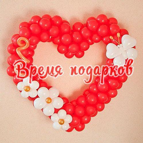 Сердце из шаров с цветами и бабочкой