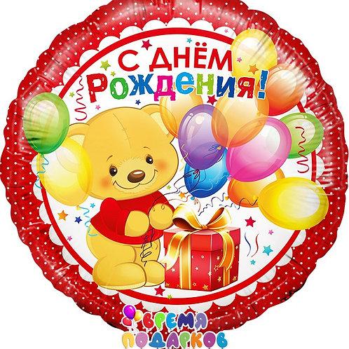 шар (18''/46 см) Круг, С Днем рождения (мишка с подарком), Красный