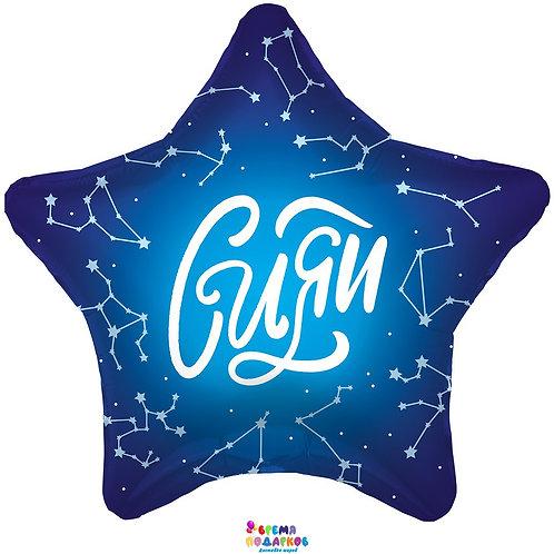 Шар (53 см) Звезда,Сияй (созвездия), Синий