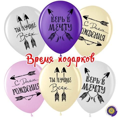 """Гелиевые шары """"С Днем Рождения! Верь в Мечту!"""""""