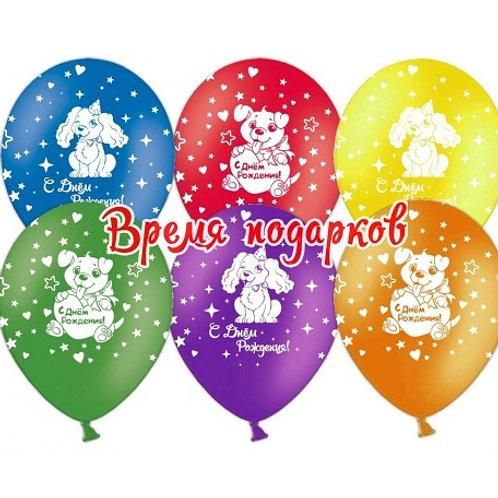 """Гелиевые шары """"С Днем Рождения!"""" (щенки)"""