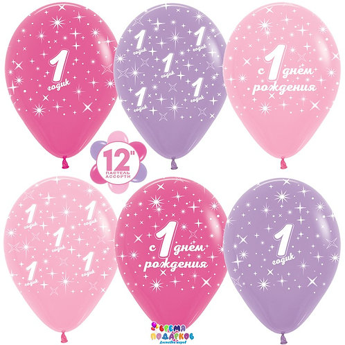 Детский воздушный шар (12''/30 см) Годик малышке, Ассорти , пастель