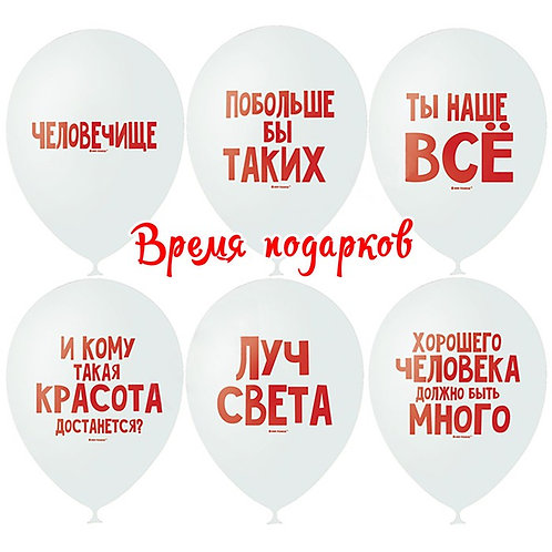 "Гелиевые шары ""Хвалебные""№2"