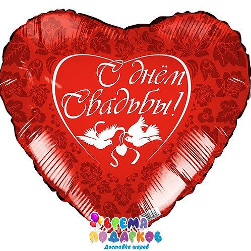 Воздушный шар (46 см) Сердце, С Днем свадьбы!, Красный