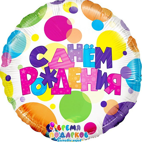Шар фольга круг 46см С днём рождения! (разноцветные точки)