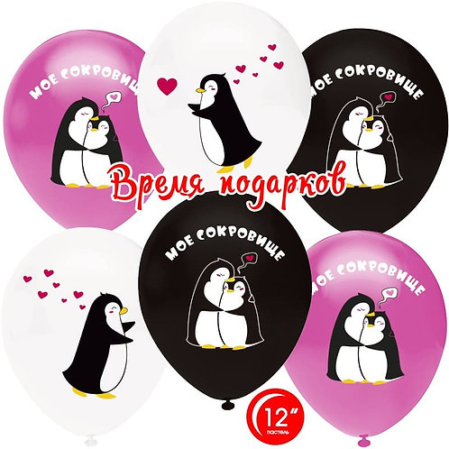 """Гелиевые шары """"Влюбленные пингвины"""""""