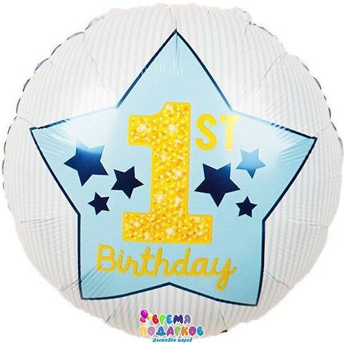 Шар (18''/46 см) Круг, 1-ый День Рождения Мальчика (звезды), Голубой, 1 шт.