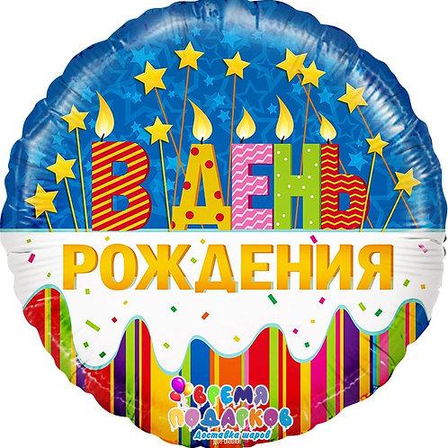 Воздушный шар (18''/46 см) Круг, В День Рождения, 1 шт.