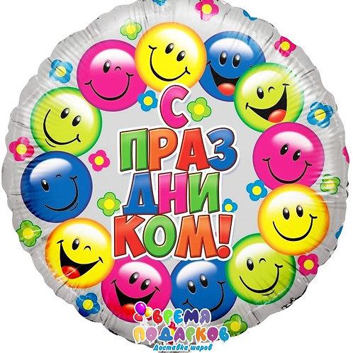 Воздушный шар (18''/46 см) Круг, С праздником (разноцветные смайлы), на русском