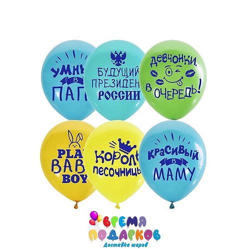 """Гелиевые шары """"Хвалебные для мальчиков"""", Ассорти"""