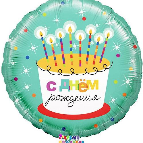 Шар (18''/46 см) Круг, С Днем Рождения! (торт со свечками), 1 шт. в упак.