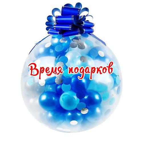 ШАР-СЮРПРИЗ (шарики+конфетти)