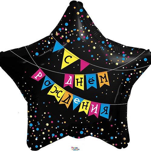 Шар (19''/48 см) Звезда, С Днем Рождения! (флажки), Черный