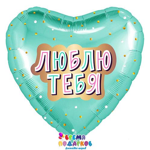 Шар (48 см) Сердце, Люблю Тебя (золотое конфетти), Мятный