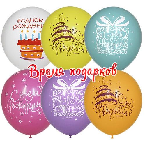 """Гелиевые шары """"Букет шаров День Рождения"""""""