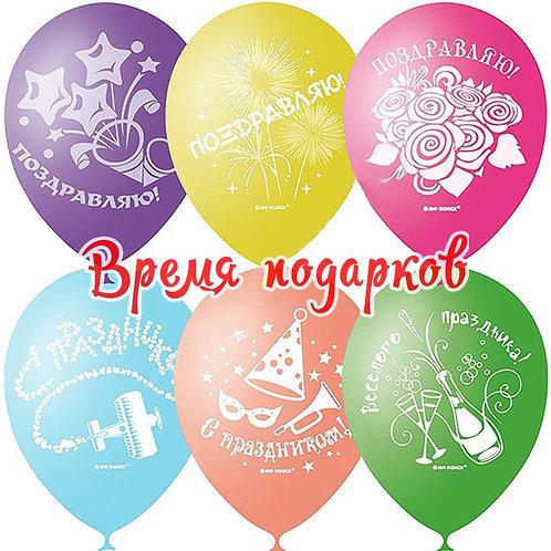 """Гелиевые шары """"Праздничная тема"""""""