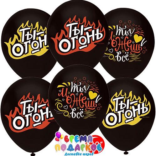 Воздушный шар (12''/30 см) Ты Огонь и Можешь Все! (горящее пламя), Черный (807),