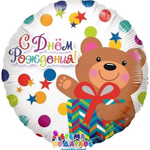 Воздушный шар (18''/46 см) Круг, С Днем рождения (мишка с подарком и конфетти),