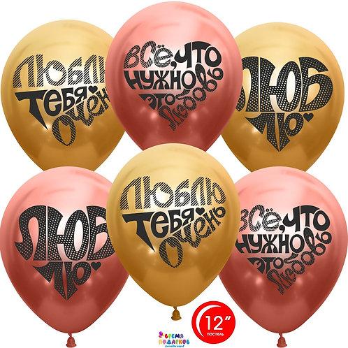 Воздушный шар (12''/30 см) Любовь, Сердца Граффити, Ассорти, хром, 2 ст
