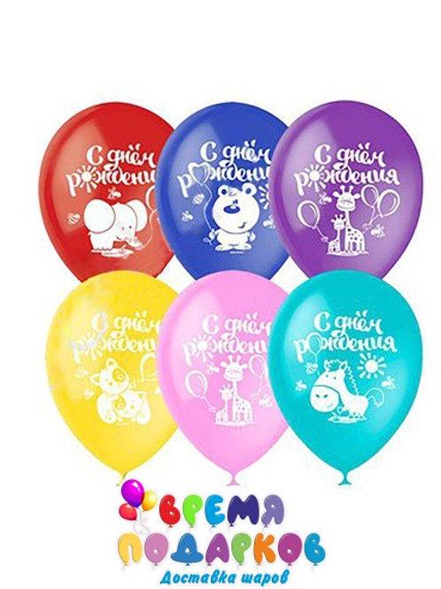 Гелиевые шары «С днём рождения» зоопарк