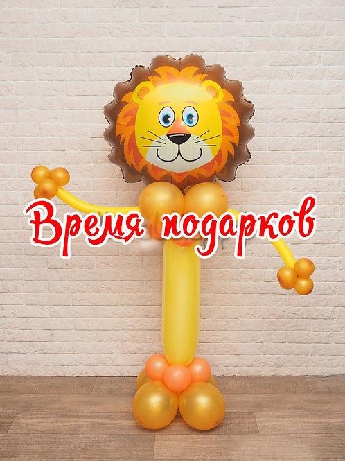 """Стойка """"Веселый лев"""""""