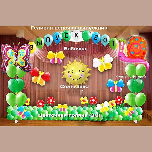 Оформление детских садов шарами №31