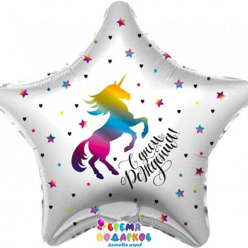 Шар (19''/48 см) Звезда, С Днем Рождения! (радужный единорог), 1 шт. в упак.