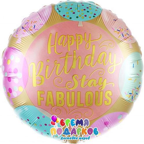 Шар (18''/46 см) Круг, Сказочного Дня Рождения (разноцветное конфетти и воздушны