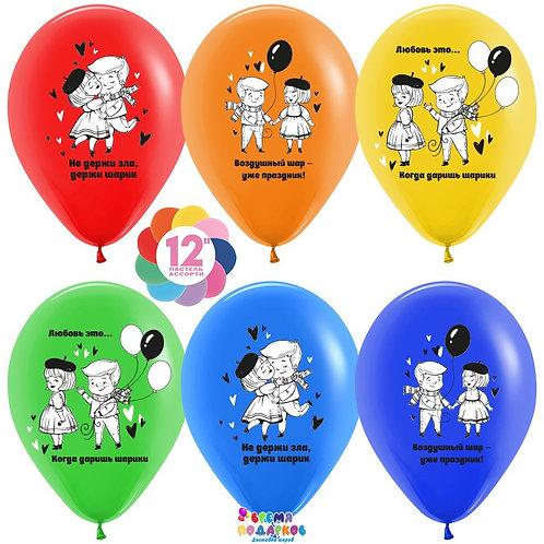 Воздушный шар (12''/30 см) Любовь это..., Ассорти, пастель, 1 ст
