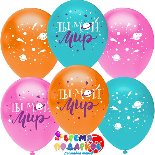 Воздушный шар (12''/30 см) Ты Мой Мир (планета и звезды), Ассорти, пастель, 5 ст