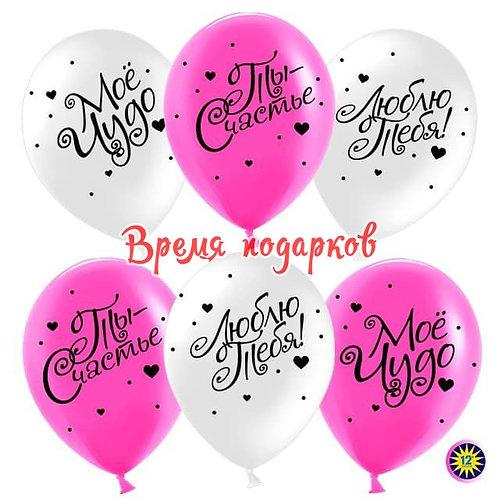 """Гелиевые шары """"Люблю Тебя, Ты Счастье!"""""""