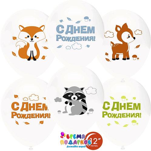 """Гелиевые шары """" Лесные зверята, С Днем Рождения!, Белый"""""""