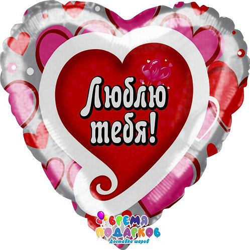 Шар (18''/46 см) Сердце, Люблю Тебя! (множество сердец), 1 шт. в упак.