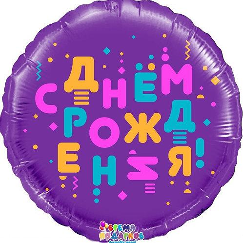 Шар (18''/46 см) Круг, С Днем Рождения! (яркие буквы), Фиолетовый, 1 шт. в упак.