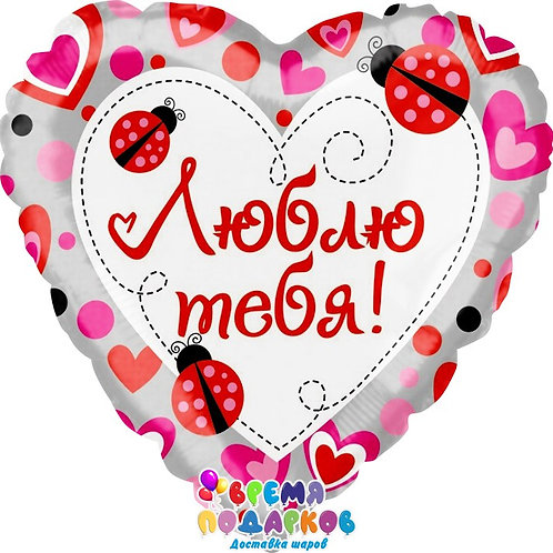 Сердце с рисунком (46 см) Люблю тебя (божьи коровки)
