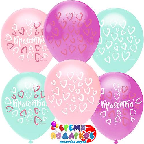 Воздушный шар (12''/30 см) Красотка (множество сердец), Ассорти, пастель, 5 ст