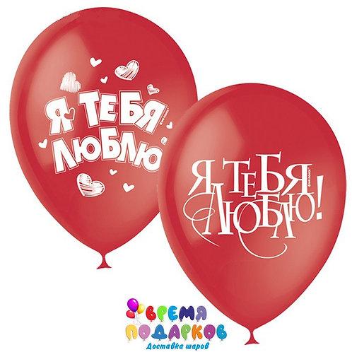 Гелиевые шары «Я тебя люблю», декоратор, 2-сторонний