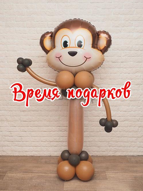 """Стойка """"Веселая обезьянка 2"""""""