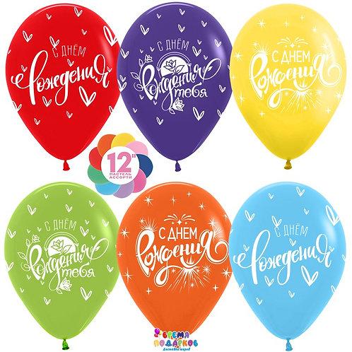Воздушный Шар (12''/30 см) С Днем Рождения! (воздушные сердца), Ассорти, пастель